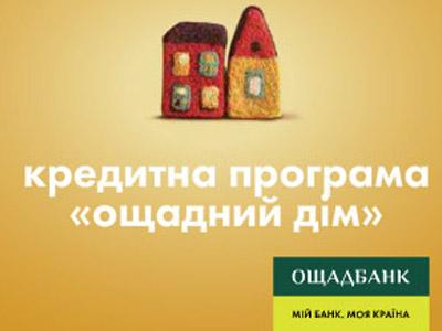 """Кредитна програма """"Ощадний дім"""" від Ощадбанку"""